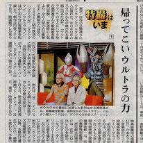 0057 朝日新聞連載コラム「特撮はいま」