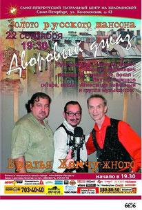 БРАТЬЯ ЖЕМЧУЖНЫЕ   22 сентября 2011 в  19:30  концерт «Дворовый джаз».  Театральный центр на Коломенской.  Санкт-Петербург