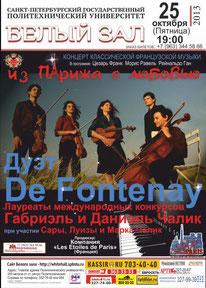 «Из Парижа с любовью».  Концерт классической французской музыки.  Белый зал Санкт-Петербургского государственного политехнического университета.