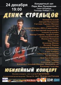 Денис Стрельцов  Сольный юбилейный концерт.  ПаркИн Пулквская