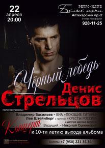 """""""Чёрный лебедь"""" денис Стрельцов 22 апреля 2012 г"""