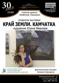 """""""Край земли, Камчатка"""" выставка работ Елены Ивановой"""