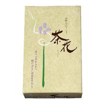 線香「茶花」大バラ
