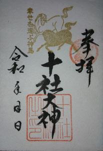 十社大神の御朱印 令和2年5月より 幸せを運ぶ神馬