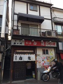 じゃじゃ麺の本家「白龍(パイロン)」。かなり年季が入ったお店。