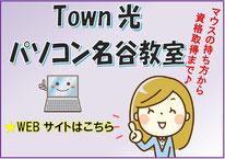 Town光パソコン名谷教室のWebサイトはこちら