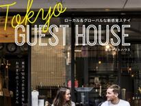 書籍「TOKYO GUEST HOUSE」企画協力
