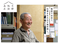 京都物語商店 ライター
