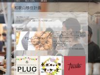 和歌山移住計画 WEB制作・管理人・企画