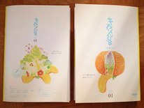 和歌山の帰省冊子「キセイびと」編集部
