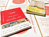 ゲストハウスガイド100 -Japan Hostel &Guesthouse Guide-