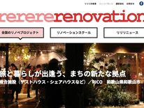 rerererenovation! ライター