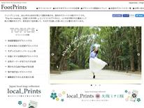 ゲストハウス紹介サイトFootPrints