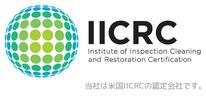 当社は米国IICRC公認会社です。