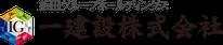 一建設株式会社,東大阪,河内小阪,不動産,住家,すみか,sumika,おうちの専門家,大発ビル,西堤本通東