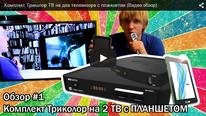 Комплект Триколор ТВ на 2 телевизора с планшетом (видео)
