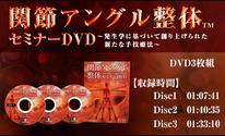 関節アングル整体,DVD