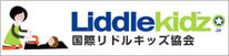 国際リドルキッズ協会 ロゴ