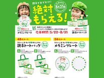 【サントリー】GREEN DAKARA グリーン・ダカラ絶対もらえるキャンペーン