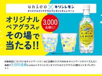 【キリン】キリンレモン オリジナルペアグラス