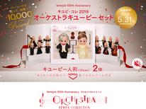 【キユーピー】kewpie 100th Anniversary オーケストラキユーピーセット