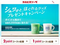 【アサヒ飲料】カルピスソーダ オリジナル ミルクガラスマグカップ