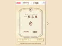 【ロッテ】シャルロッテ × 文春文庫 「一枚文庫」