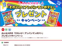 【味の素冷凍食品】みんな大好き「それいけ!アンパンマンポテト」プレゼントキャンペーン2019
