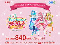 【丸美屋】トロピカル~ジュ!プリキュアキャンペーン
