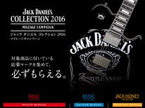 【ジャック ダニエル】マイレージキャンペーン2016