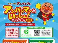 【フードリエ】それいけ!アンパンマンといっしょ!キャンペーン2019