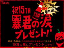 【東ハト】暴君ハバネロ オリジナルハバネロ激辛ソース