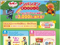 【池田模範堂】ムヒ みんなにこにこアンパンマンキャンペーン