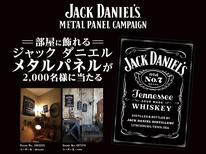 【ジャック ダニエル】メタパネプレゼントキャンペーン