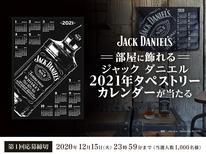 【ジャック ダニエル】タペストリーカレンダープレゼントキャンペーン