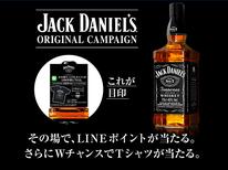 【ジャック ダニエル】オリジナルTシャツプレゼントキャンペーン