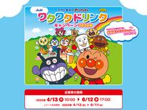 【アサヒ飲料】アンパンマン ワクワクドリンクキャンペーン2020春