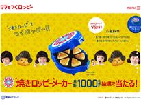 【雪印メグミルク】焼きロッピーメーカー