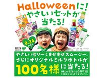 【サントリー】GREEN DAKARA グリーン・ダカラ 野菜と果実のやさしいセット Halloweenに100名様に当たる!キャンペーン