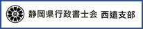 静岡県行政書士会西遠支部