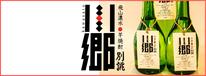 川郷倶楽部 試飲会