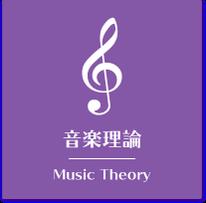 音楽理論のページへ