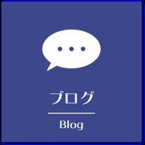 ブログのページへ