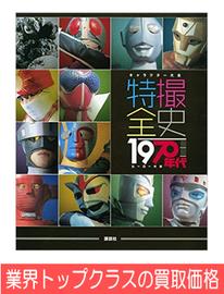 キャラクター大全 特撮全史 1970年代ヒーロー大全