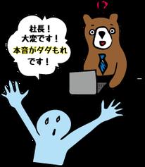 くま パソコン 画像 社長!大変です!