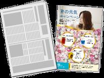 新聞や広告