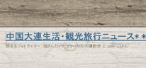 中国 留学 中国語 大連外国語大学 遼寧師範大学 大連外国語大学 上海 華東師範大学 留学斡旋 サポート会社 エージェント 保険代理店
