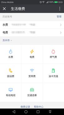 中国 留学 微信決済方法