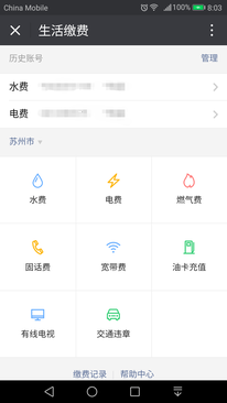 中国大連北京上海留学 微信WeChat 携帯チャージ方法