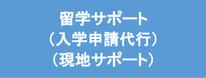 中国 留学までの流れと準備 留学サポート会社 留学サポート